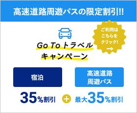 高速バス限定割引